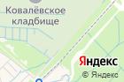 Ковалёвское кладбище на карте