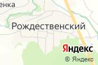 Администрация муниципального образованияпос. Рождественский на карте