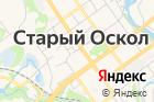 Департамент безопасности поорганизационно-аналитической икадровой работе, Администрация Старооскольского городского округа на карте