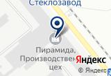 «Цех изготовления ритуальных изделий, ИП Арутюнян А.В.» на Yandex карте