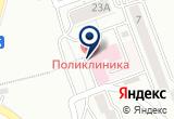 «Пункт неотложной медицинской помощи, Городская поликлиника №4» на Яндекс карте