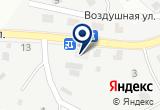 «Сибво» на Yandex карте