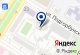 «Управление Федеральной Службы по Надзору в Сфере Связи по Читинской области» на Yandex карте