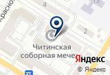 «Читинская соборная мечеть» на Яндекс карте