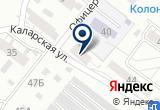 «Отделение почтовой связи Чита 672015» на Yandex карте