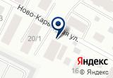 «Стерх, служба аварийных комиссаров» на Яндекс карте