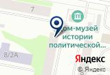 «Автопартнер, служба аварийных комиссаров» на Яндекс карте
