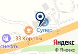 «Новая Угольная Компания» на Яндекс карте