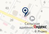 «Альфа» на Яндекс карте