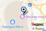 «Ателье-мастерская» на Яндекс карте