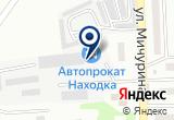 «Находка, компания по прокату автомобилей» на Яндекс карте