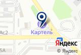 «Картель, ООО» на Яндекс карте