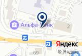 «Альфа Страхование, пункт урегулирования убытков» на Яндекс карте