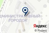 «Альянс Трейдинг, компания по таможенному оформлению» на Яндекс карте