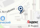 «Мастерская по ремонту одежды, ИП Таранущенко Г.В.» на Яндекс карте