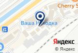 «ДВС-Сервис, авторемонтная мастерская» на Яндекс карте