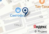 «Магазин автотоваров, ИП Квашнина О.В.» на Яндекс карте
