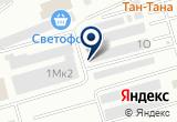 «Автомагазин, ИП Грабов В.Б.» на Яндекс карте