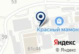 «Ниогис, магазин мебельной фурнитуры, ванных аксессуаров и нержавеющей стали» на Яндекс карте