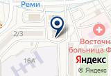 «Домино, ателье» на Яндекс карте
