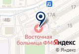«Скорая медицинская помощь, Восточная больница» на Яндекс карте