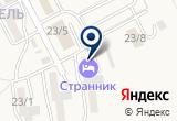 «Странник, гостиница» на Яндекс карте