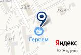 «Ste-Export Group, логистическая компания» на Яндекс карте