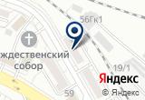 «Эвакуатор-Увезем27.рф» на Яндекс карте