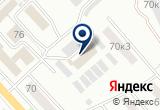 «Компания Дельта, ЗАО, аварийная служба» на Яндекс карте