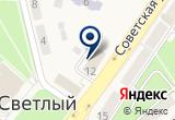 «Светловские вести» на Яндекс карте