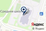 «Средняя общеобразовательная школа» на Яндекс карте