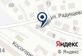 «1С Идея» на Яндекс карте