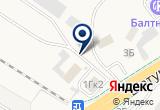 «Балт-Пак» на Яндекс карте
