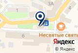 «Хостел Странник» на Yandex карте