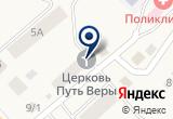 «Палкинская Центральная Районная больница» на Yandex карте