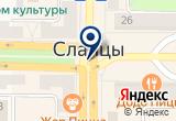 «АВТОВОКЗАЛ Г. СЛАНЦЫ» на Яндекс карте