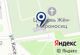 «Церковь Жен Мироносиц со скудельниц» на Yandex карте