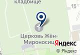 «Святых Жён Мироносиц храм» на Yandex карте