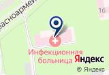 «Городская Больница №2 Инфекционный стационар» на Yandex карте