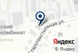 «Сервис Тайм» на Yandex карте