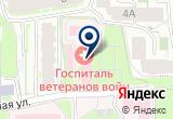 «Госпиталь Ветеранов Войны Областной» на Yandex карте