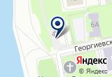 «Рубин ПТФ» на Yandex карте