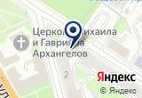 «Гинеколог Частный Прием» на Yandex карте