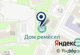 «Дом Ремесел отдел Областного Центра Народного Творчества» на Yandex карте