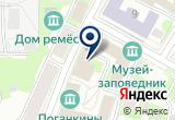 «Мемориальный музей-квартира Ю.П. Спегальского» на Yandex карте