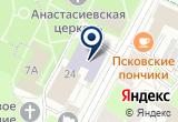 «Псковская Областная Филармония» на Yandex карте
