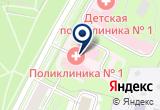 «Городская поликлиника №1» на Yandex карте