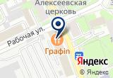 «Стейк -хауз Графin» на Yandex карте