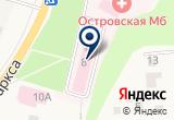 «Островская Центральная Районная больница Скорая медицинская помощь» на Yandex карте