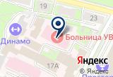 «Больница УВД Псковской области» на Yandex карте